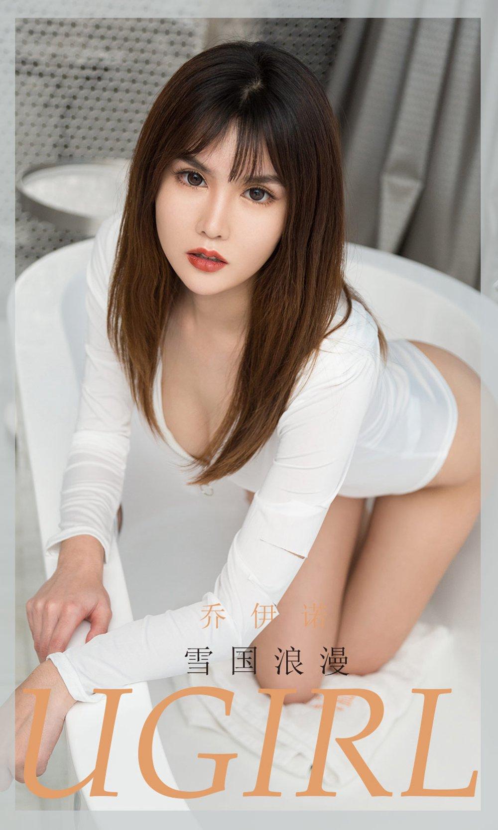 [Ugirls尤果网]爱尤物专辑 2020.04.30 No.1807 乔依诺 雪国浪漫 [35P] -第1张