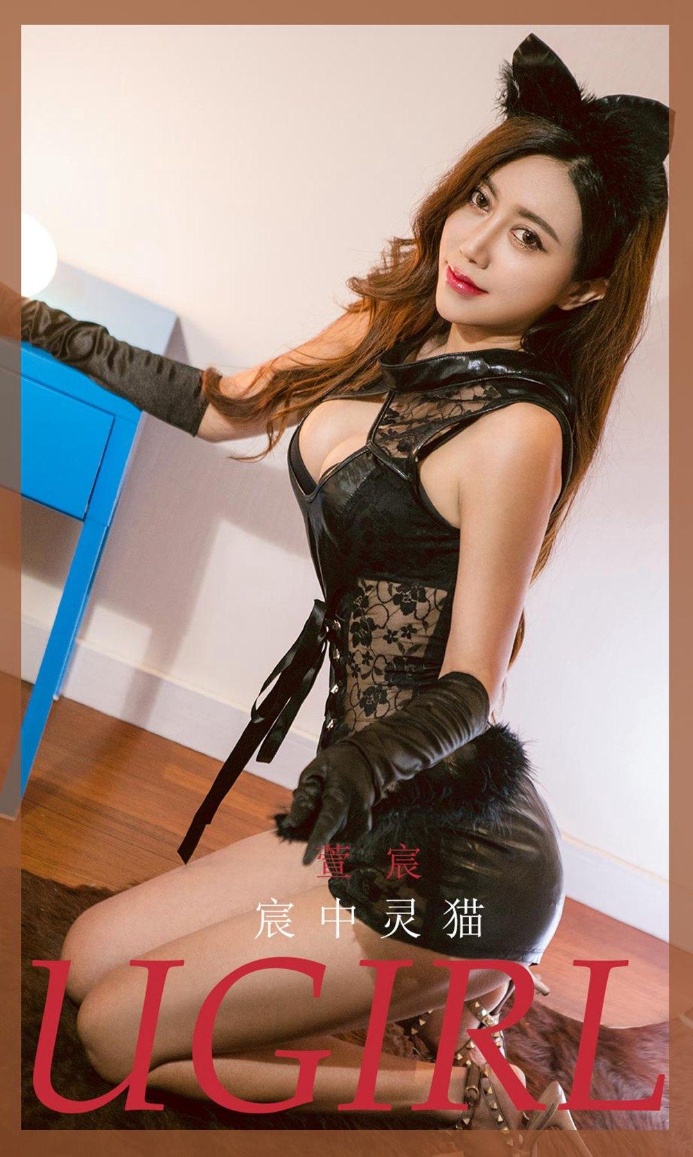 [Ugirls尤果网]爱尤物专辑 2020.05.03 No.1810 萱宸 宸中灵猫 [35P] -第1张