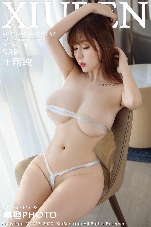 [XiuRen秀人网] 2020.05.17 No.2252 王雨纯 周末大餐 [53 1P] -第1张