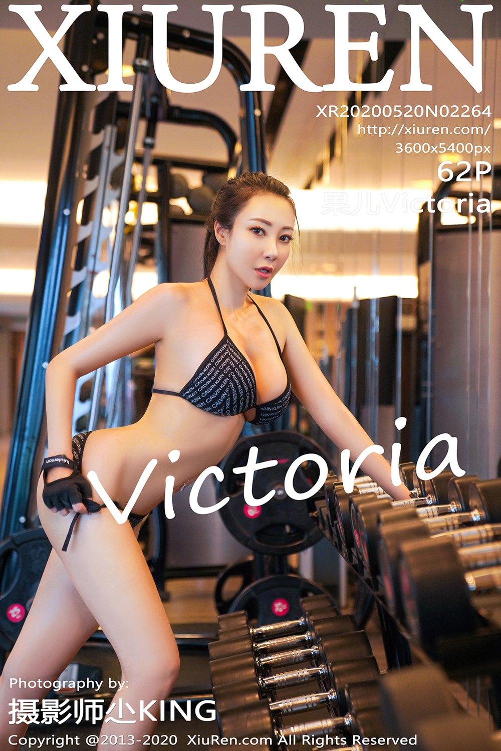 [XiuRen秀人网] 2020.05.20 No.2264 果儿Victoria 健身房主题写真 [62 1P] -第1张