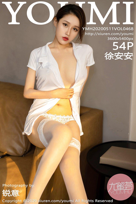 [YOUMI尤蜜荟] 2020.05.11 VOL.468 徐安安 性感私房写真 [54 1P] -第1张