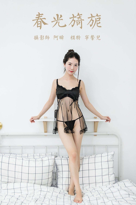 [YALAYI雅拉伊] 2020.05.24 Y644 宁馨儿《春光旖旎》[42 2P] -第1张