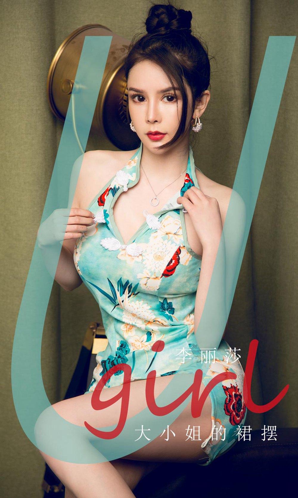 [Ugirls尤果网]爱尤物专辑 2020.05.11 No.1818 李丽莎 大小姐的裙摆 [35P] -第1张