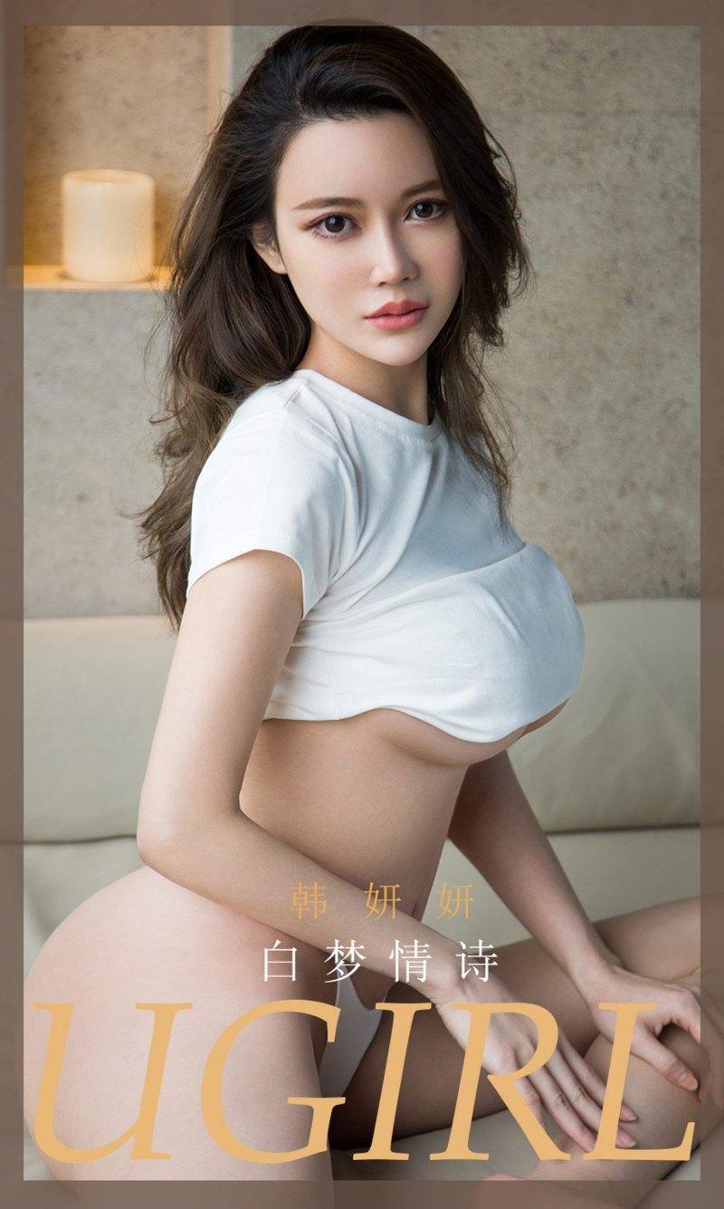 [Ugirls尤果网]爱尤物专辑 2020.06.13 No.1843 韩妍妍 白梦情诗 [35P] -第1张