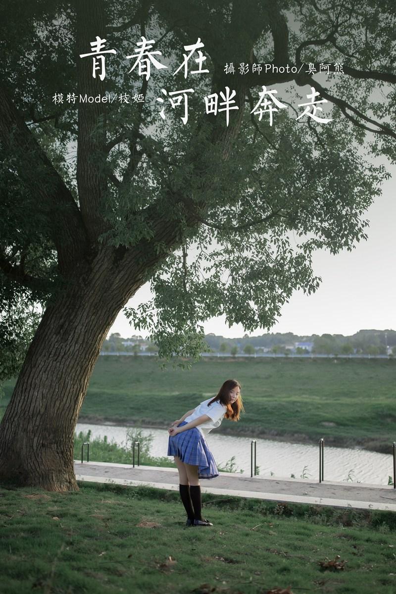 [YALAYI雅拉伊] 2020.07.28 Y677 枝娅《青春在河畔奔走》[41+2P] -第1张