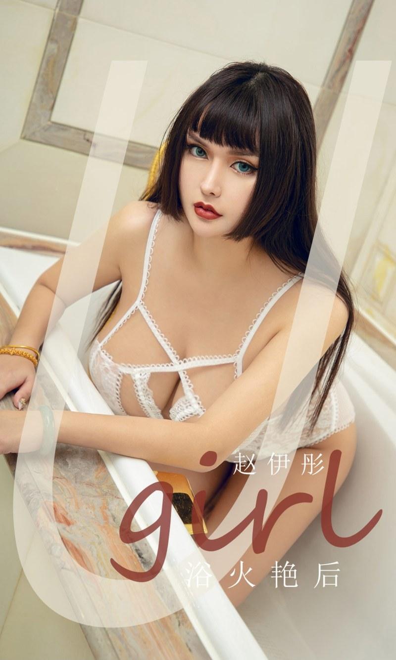 [Ugirls尤果网]爱尤物专辑 2020.07.25 No.1873 赵伊彤 浴火艳后 [35P] -第1张