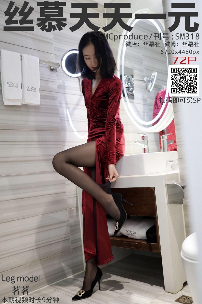 [丝慕写真] 2020.07.29 SM318 茗茗《红礼服女郎》[74+1P] -第1张