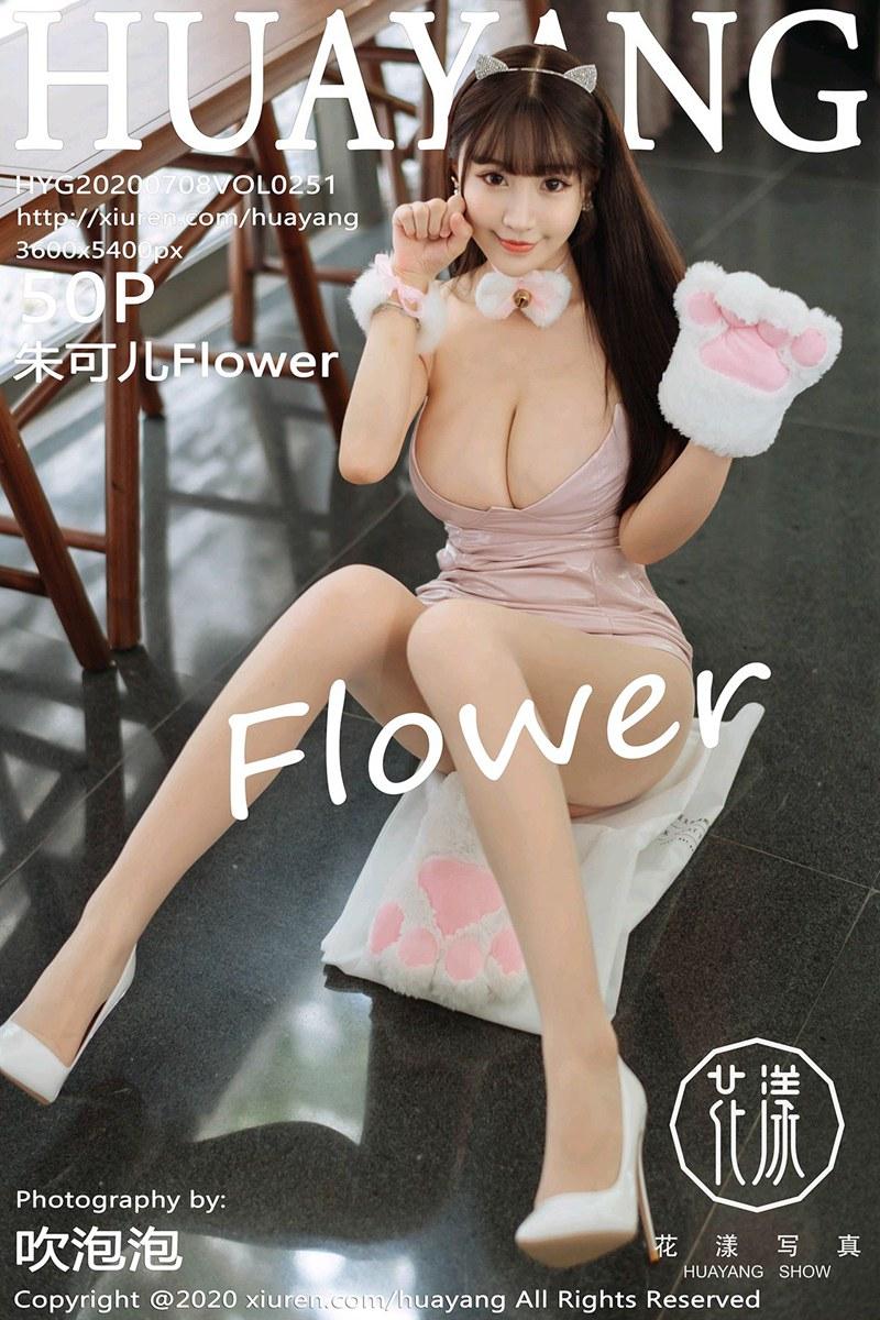 [HuaYang花漾写真] 2020.07.08 VOL.251 朱可儿Flower 性感可爱猫咪装系列 [50 1P] -第1张