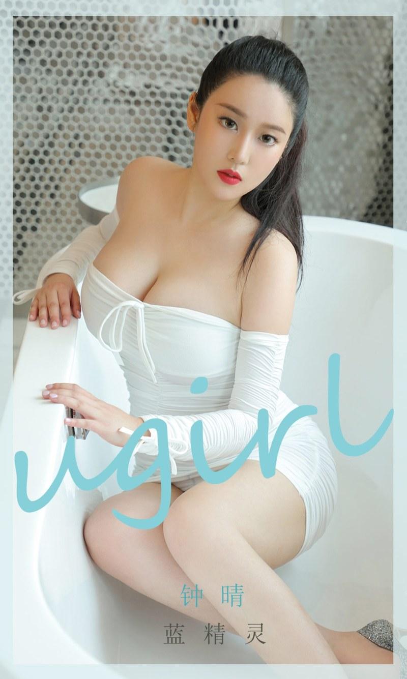 [Ugirls尤果网]爱尤物专辑 2020.07.31 No.1877 钟晴 蓝精灵 [35P] -第1张