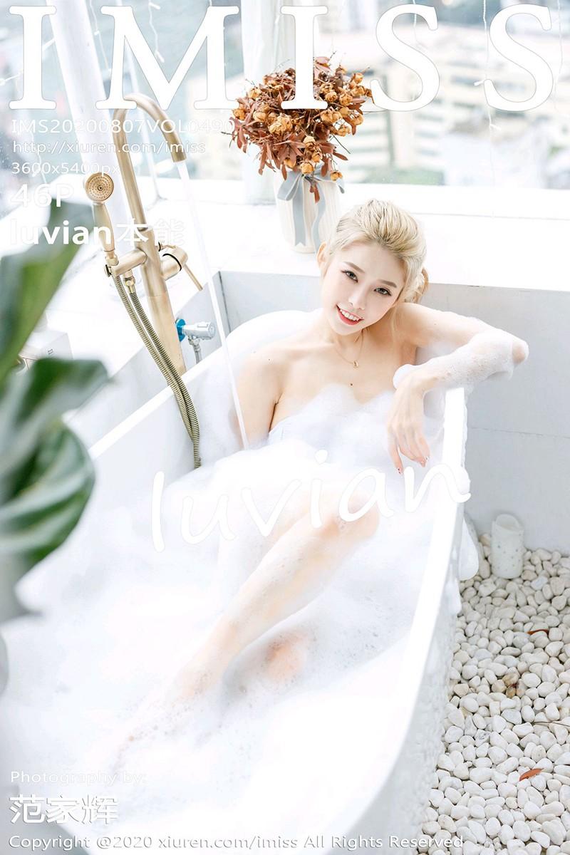 [IMISS爱蜜社] 2020.08.07 VOL.490 luvian本能 浴室泡泡浴主题系列 [46+1P] -第1张