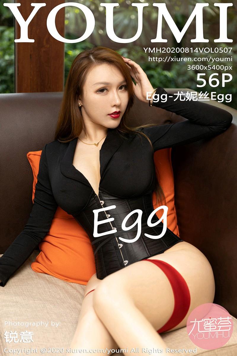 [YOUMI尤蜜荟] 2020.08.14 VOL.507 Egg-尤妮丝Egg 黑色西服与猩红短裙 [56+1P] -第1张