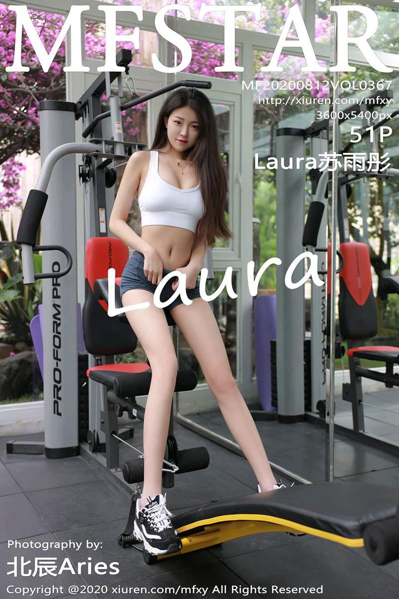 [MFStar模范学院] 2020.08.12 VOL.367 苏雨彤 健身房主题系列 [51+1P] -第1张