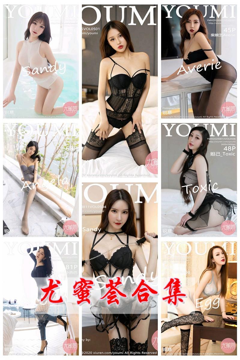 [YOUMI尤蜜荟] VOL.501-550 官方套图合集 [50套] -第1张