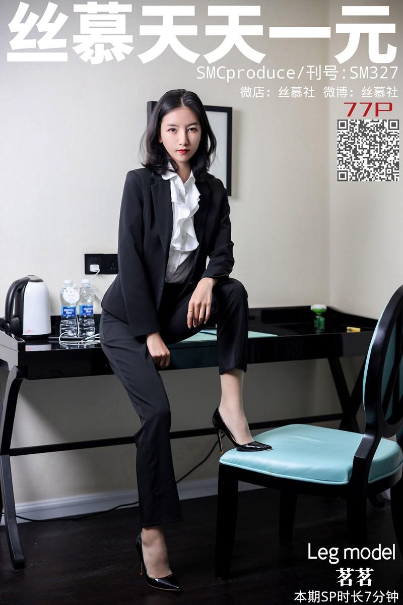 [丝慕写真] 2020.08.09 SM327 茗茗《出差女总裁》[79+1P] -第1张