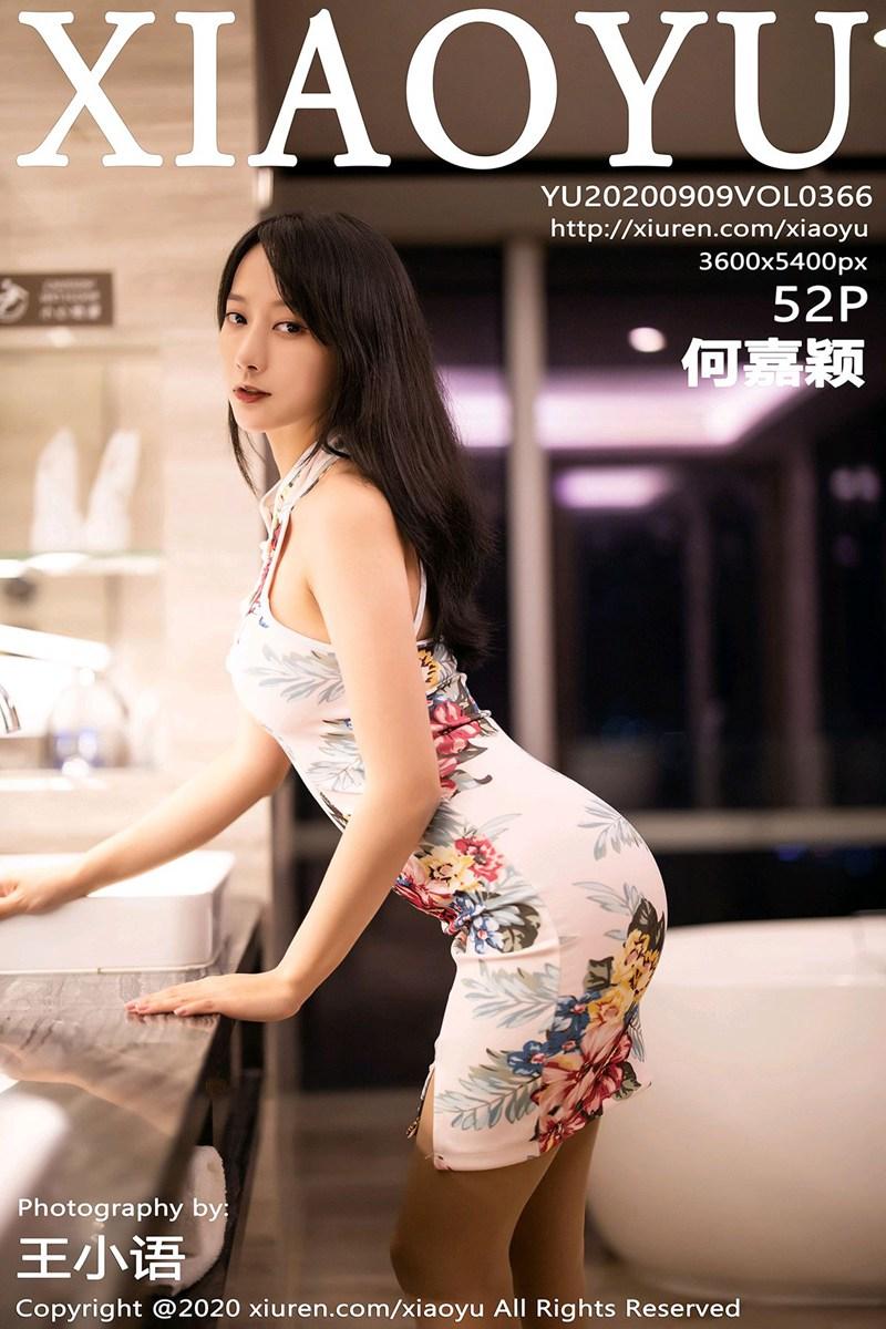 [XIAOYU语画界] 2020.09.09 No.366 何嘉颖 性感朦胧肉丝美腿系列 [52+1P]