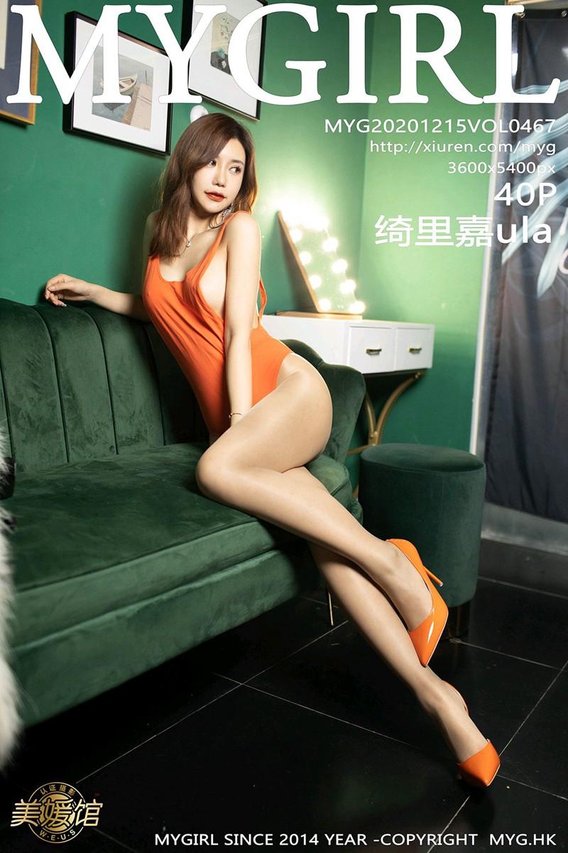 [MyGirl美媛馆] 2020.12.15 VOL.467 绮里嘉ula 橙色连衣内衣与朦胧丝袜 [40+1P] -第1张