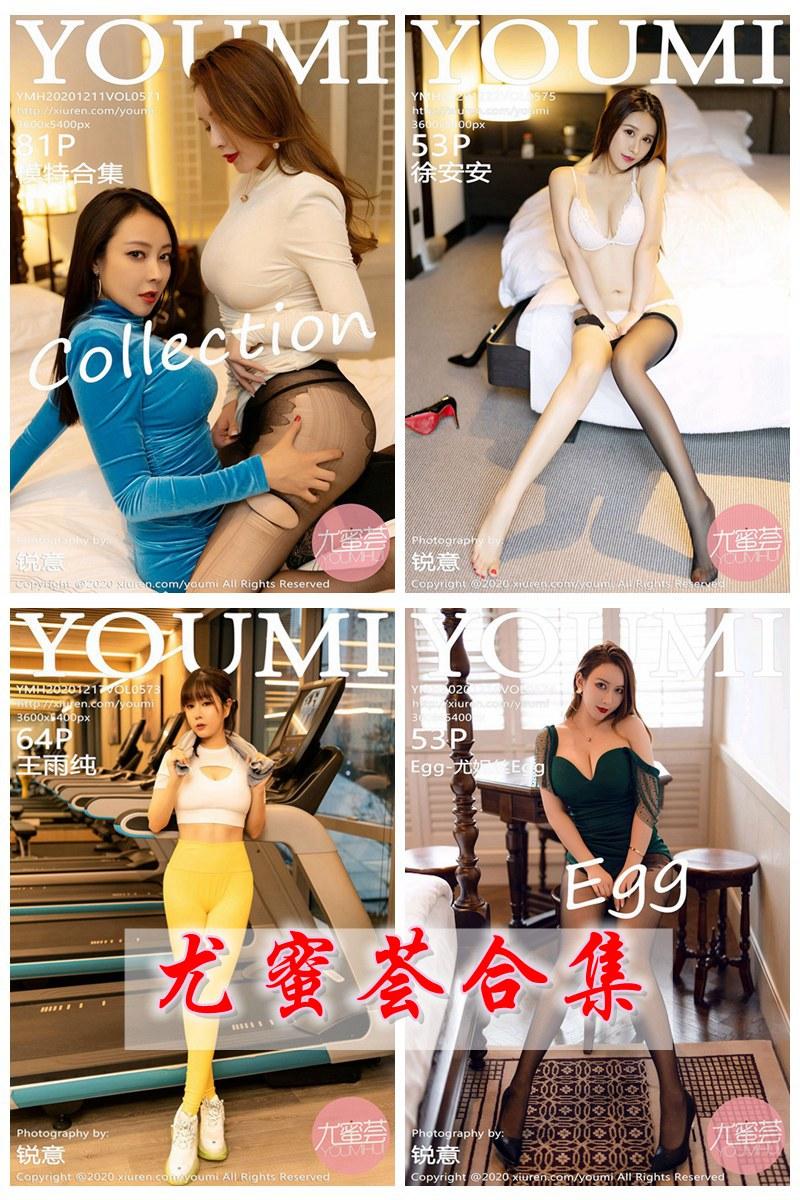 [YOUMI尤蜜荟] VOL.571-至今 官方套图合集 [持续更新中] -第1张
