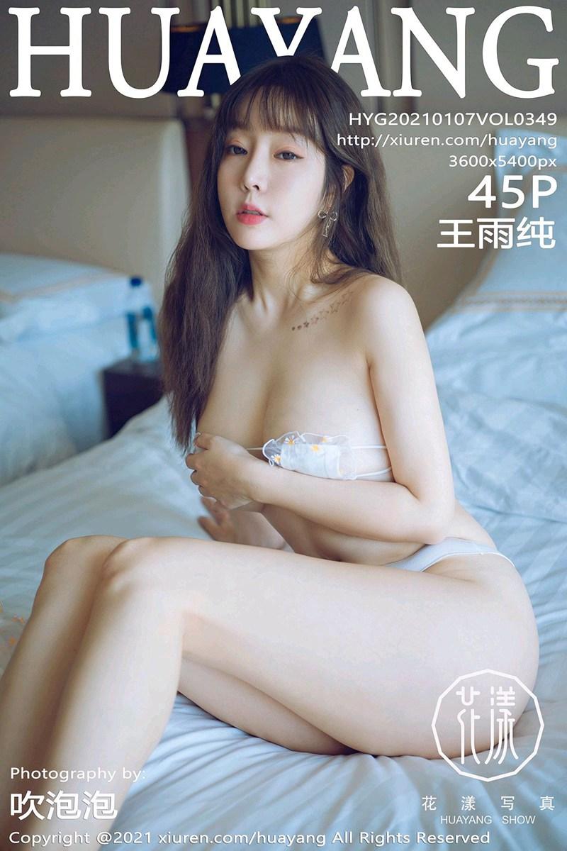 [HuaYang花漾写真] 2021.01.07 VOL.349 王雨纯 [45+1P]
