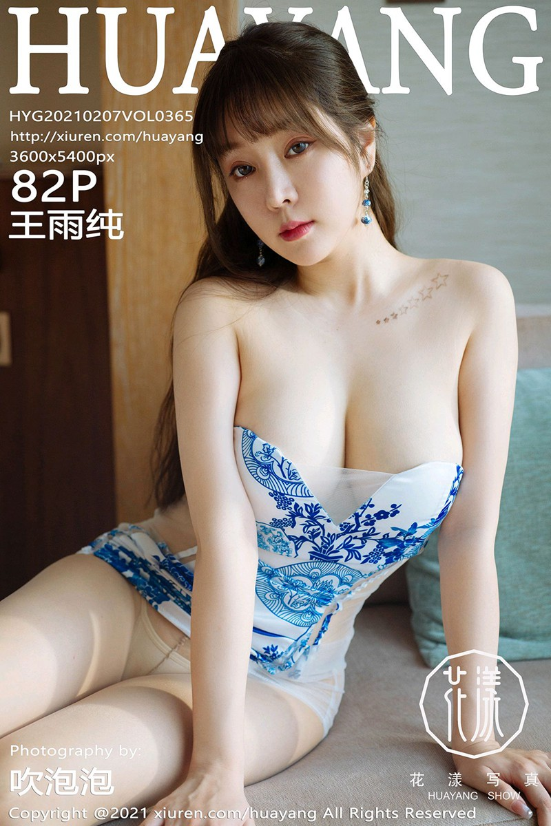 [HuaYang花漾写真] 2021.02.07 VOL.365 王雨纯 青花瓷服饰与朦胧魅惑丝袜 [82+1P] -第1张