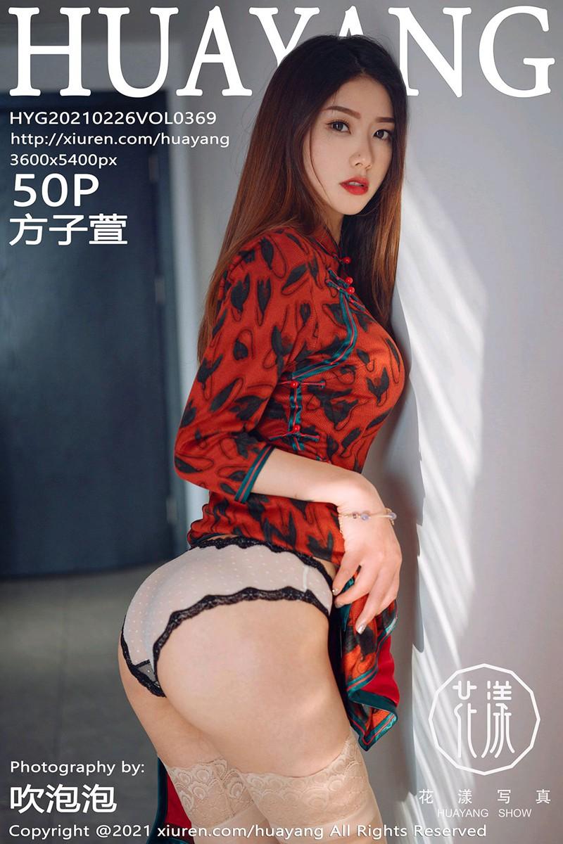 [HuaYang花漾写真] 2021.02.26 VOL.369 方子萱 [50+1P]