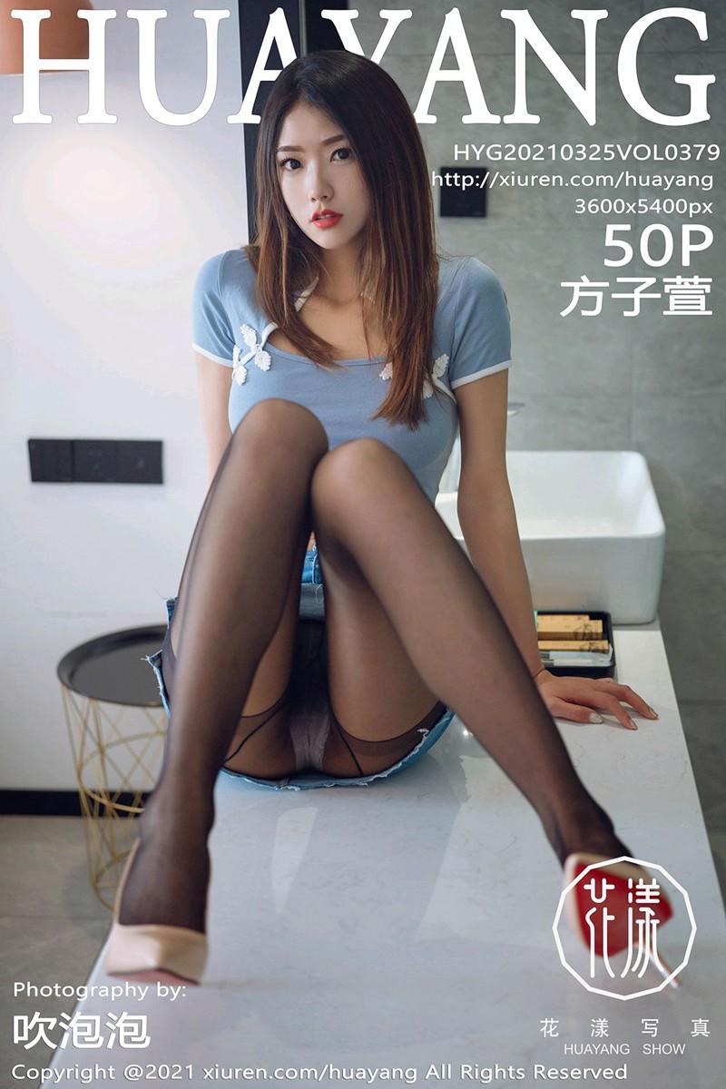 [HuaYang花漾写真] 2021.03.25 VOL.379 方子萱 [50+1P]