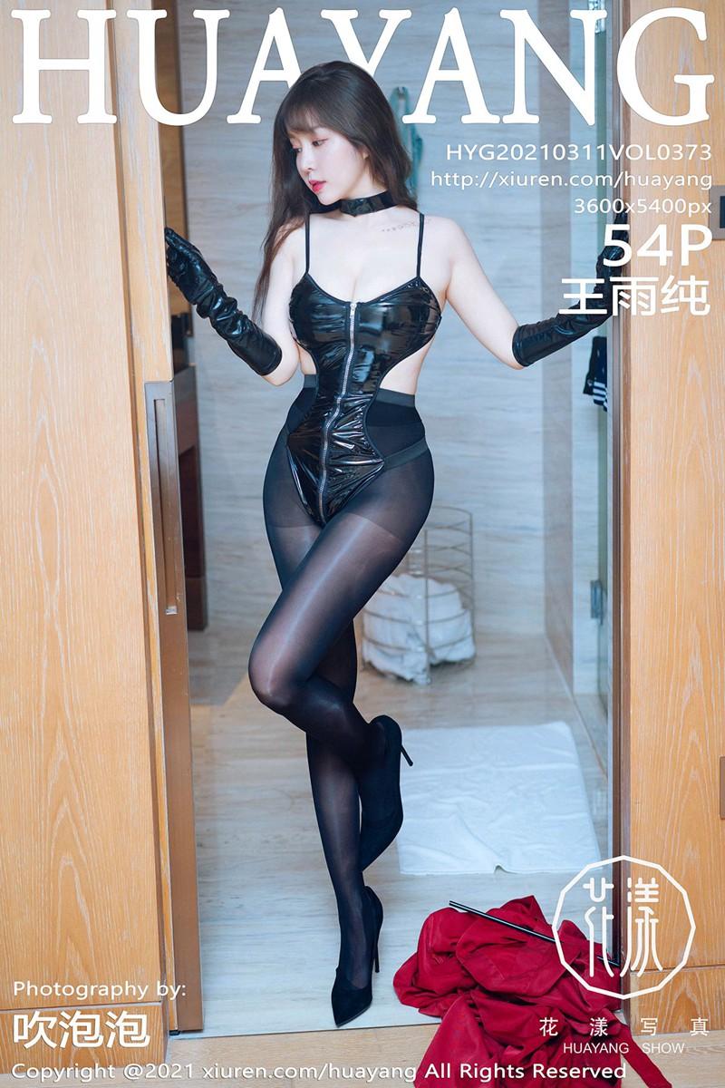 [HuaYang花漾写真] 2021.03.11 VOL.373 王雨纯 [54+1P]