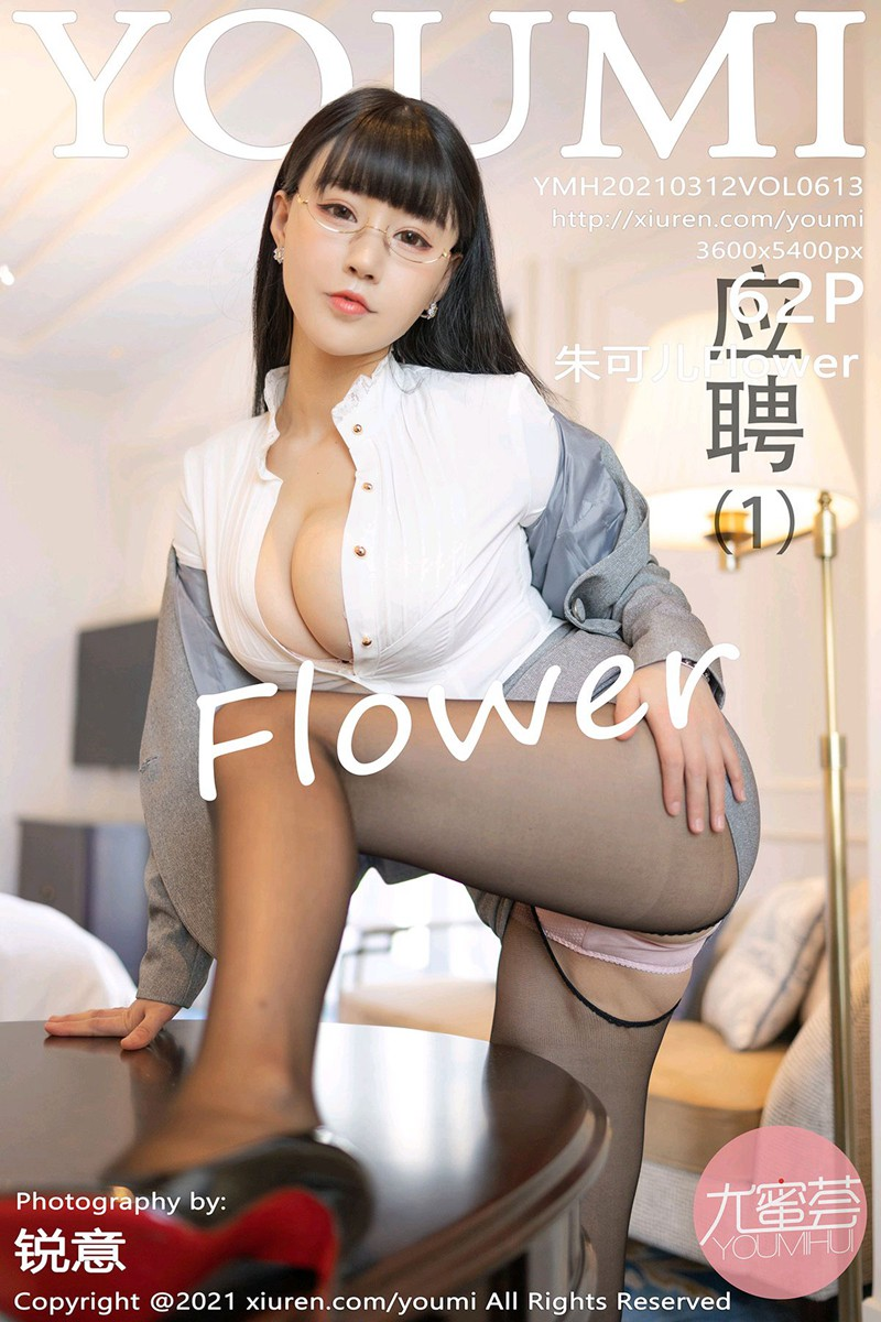 [YOUMI尤蜜荟] 2021.03.12 VOL.613 朱可儿Flower [62+1P]