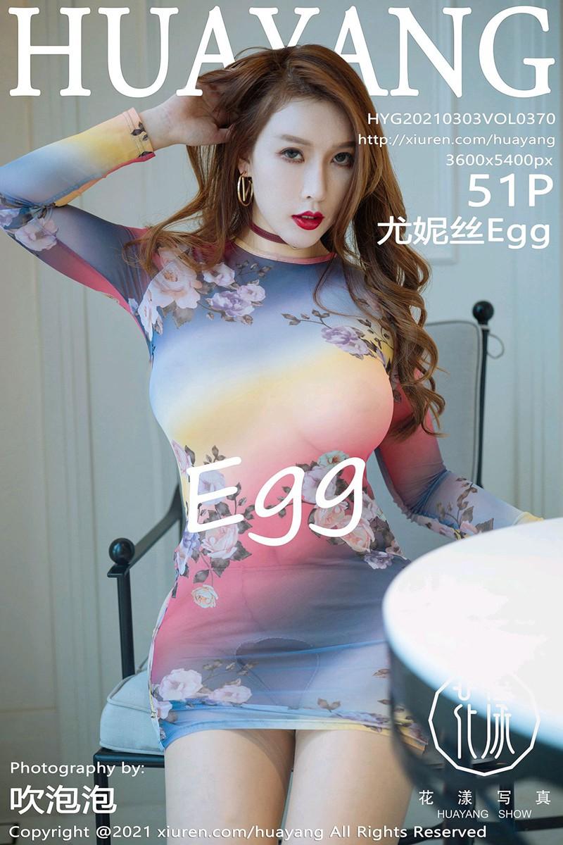 [HuaYang花漾写真] 2021.03.03 VOL.370 Egg-尤妮丝Egg [51+1P]