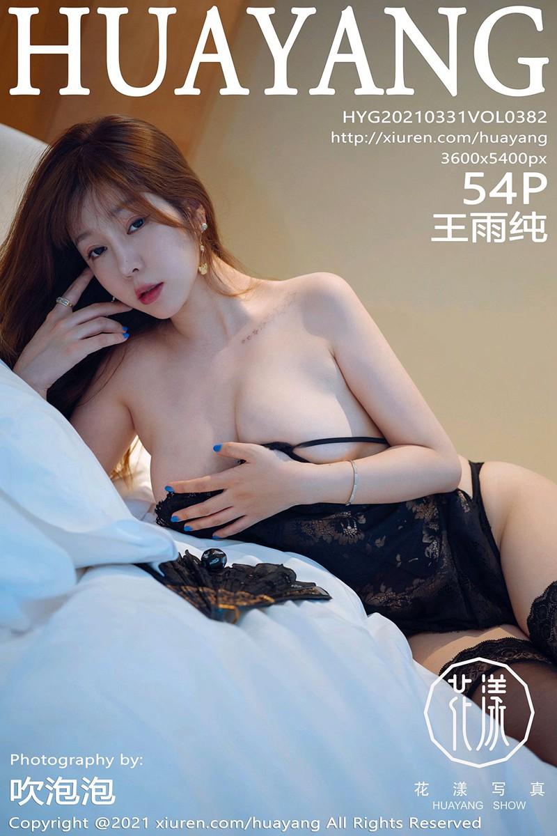 [HuaYang花漾写真] 2021.03.31 VOL.382 王雨纯 [54+1P]