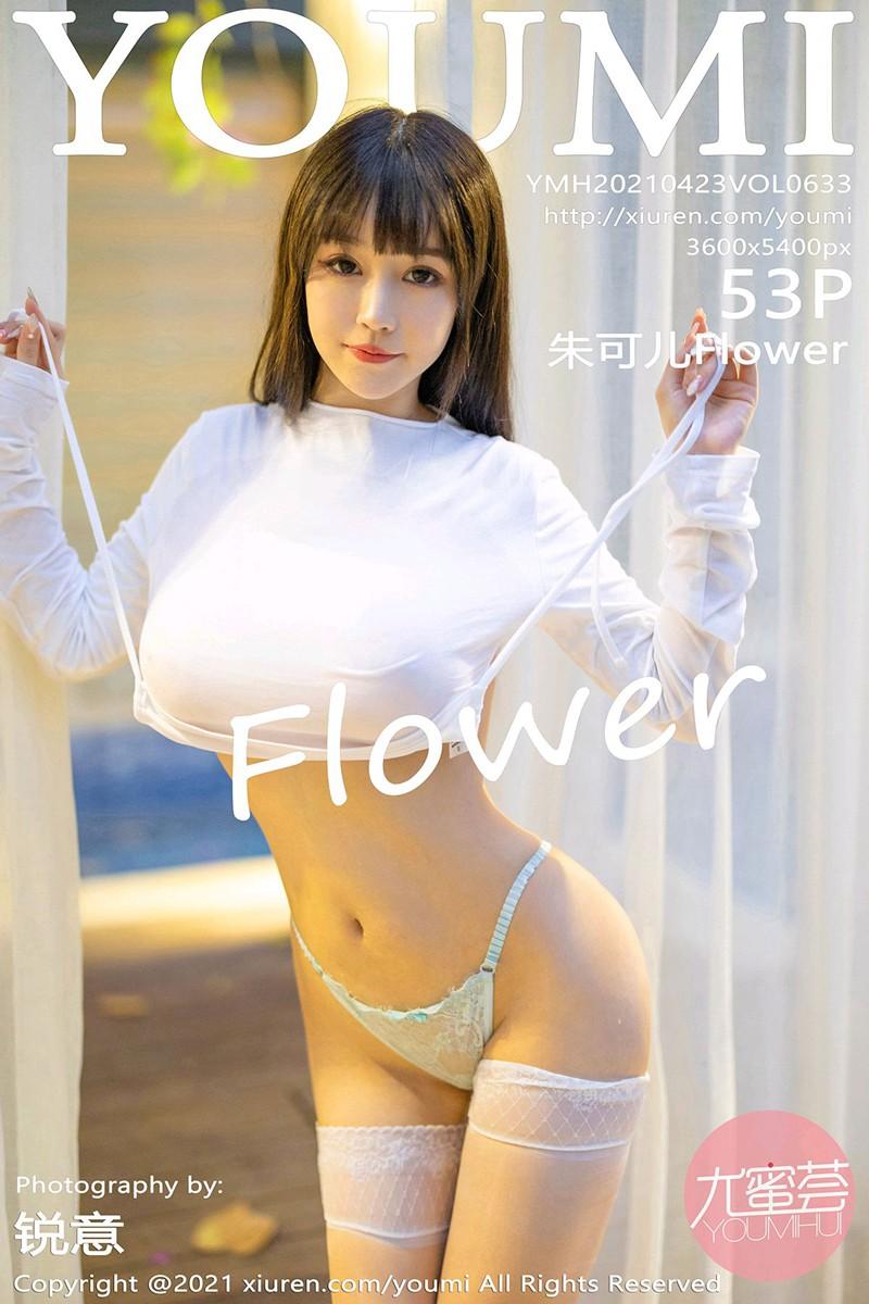 [YOUMI尤蜜荟] 2021.04.23 VOL.633 朱可儿Flower [53+1P]