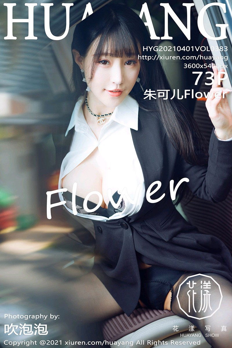 [HuaYang花漾写真] 2021.04.01 VOL.383 朱可儿Flower [73+1P]