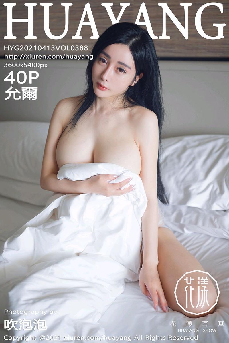 [HuaYang花漾写真] 2021.04.13 VOL.388 允爾 [40+1P]
