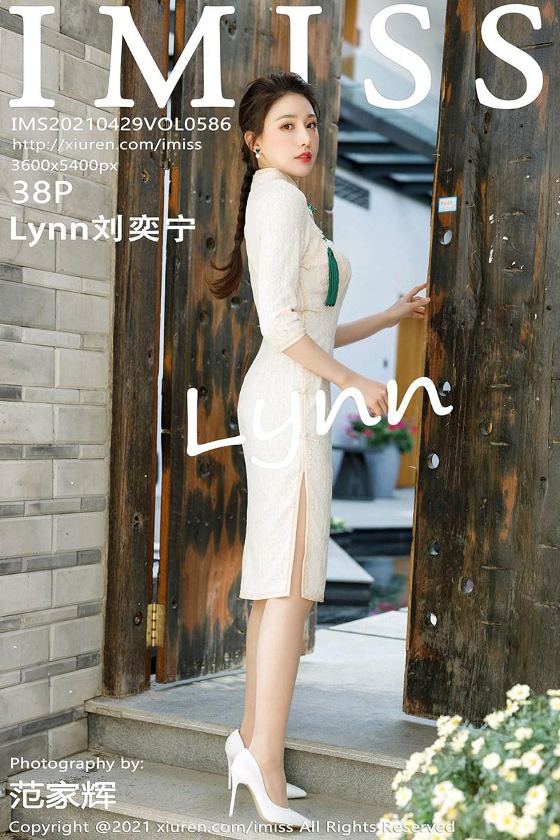 [IMISS爱蜜社] 2021.04.29 VOL.586 Lynn刘奕宁 [38+1P]