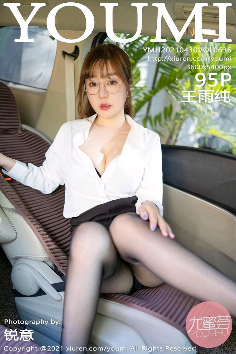 [YOUMI尤蜜荟] 2021.04.30 VOL.636 王雨纯 [95+1P]