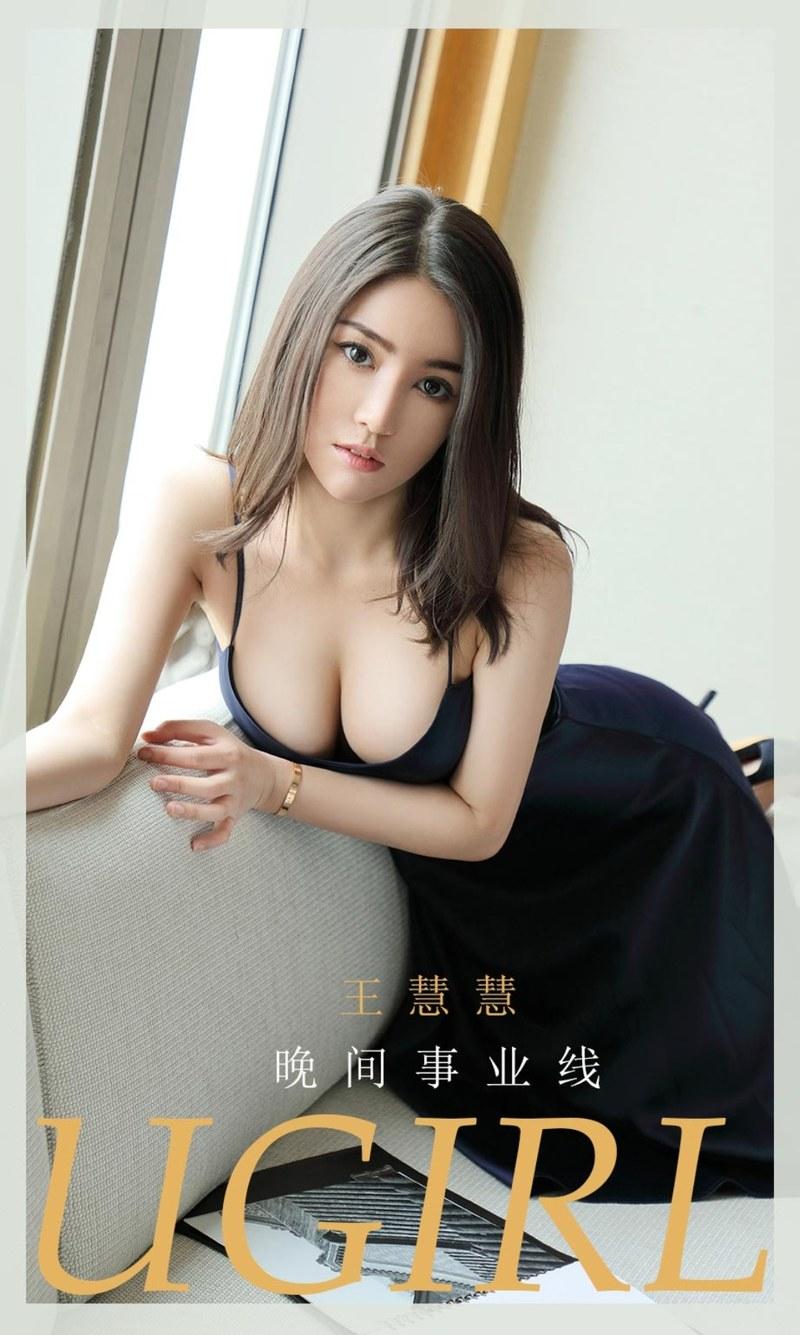 [Ugirls尤果网]爱尤物专辑 2021.05.19 No.2090 王慧慧 晚间事业线 [35P] -第1张
