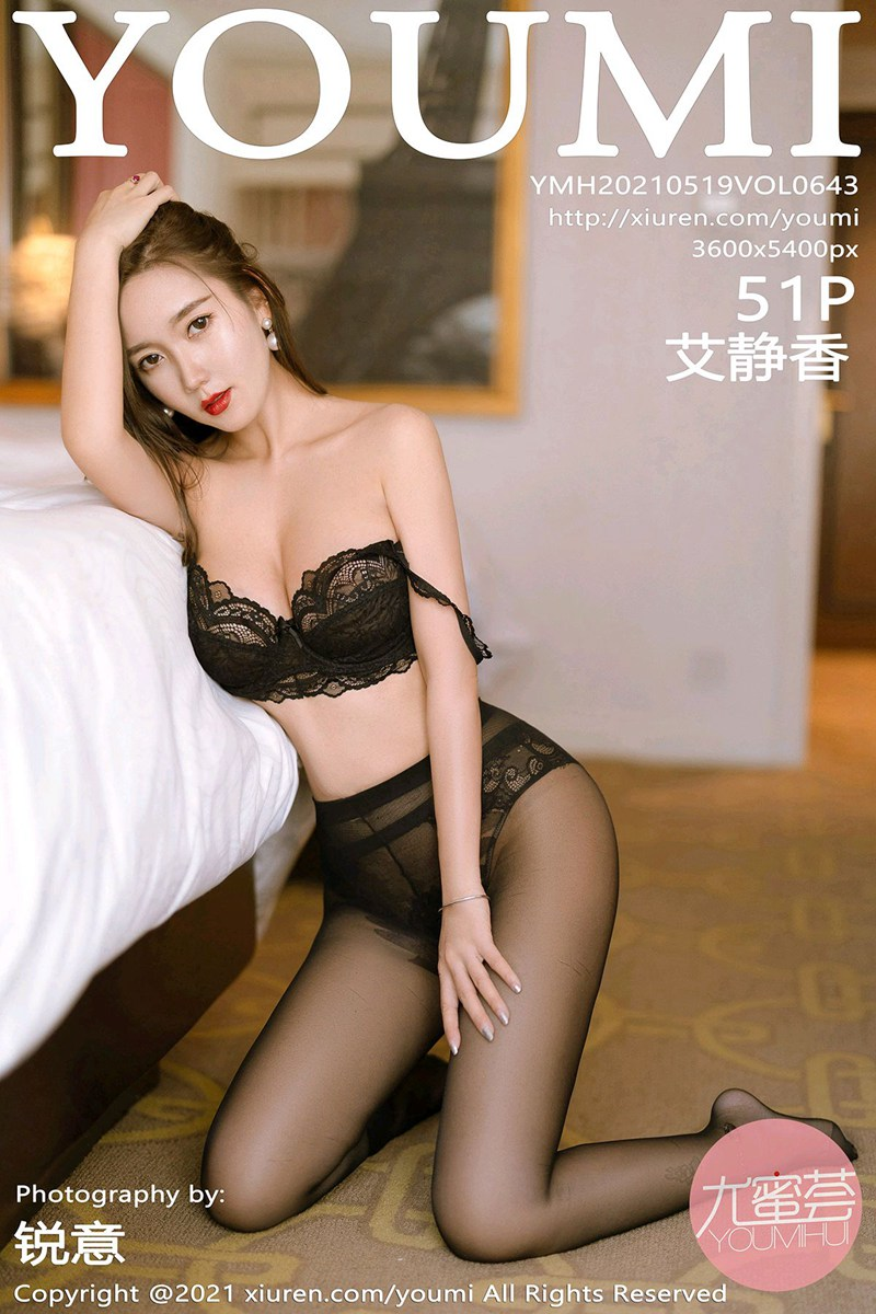 [YOUMI尤蜜荟] 2021.05.19 VOL.643 艾静香 [51+1P]